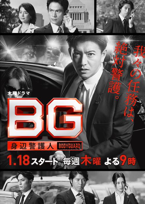 >BG Personal Bodyguard (2018) ตอนที่ 1-9 ซับไทย