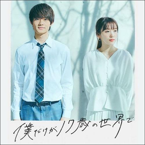>Boku Dake ga 17-sai no Sekai de (2020) เพียงแค่ผมคนนี้ที่ยังสิบเจ็ด ตอนที่ 1-8 ซับไทย