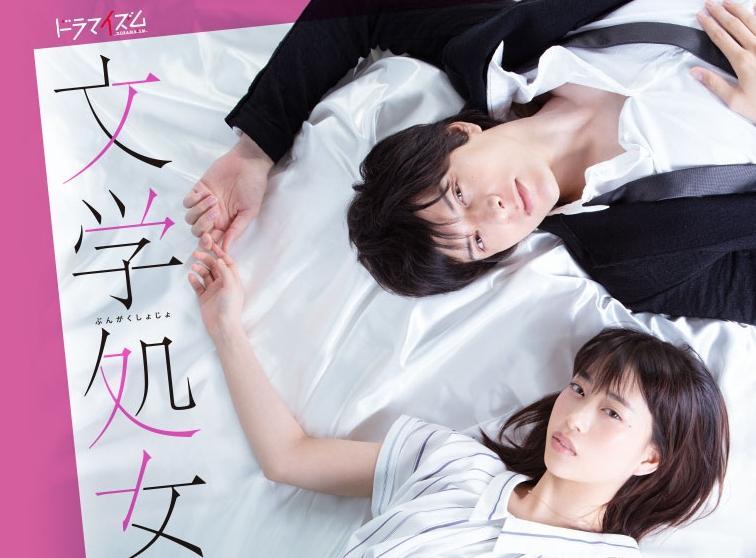 >Bungaku Shojo (2018) รักว้าวุ่นของบรรณาธิการสาวกับนักเขียนหนุ่ม ตอนที่ 1-8 ซับไทย