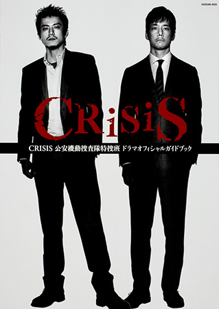 >CRISIS Special Security Squad (2017) สายลับทีมสืบสวน ตอนที่ 1-10 พากย์ไทย