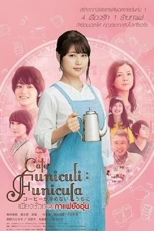 >Cafe Funiculi Funicula (2018) เพียงชั่วเวลากาแฟยังอุ่น พากย์ไทย