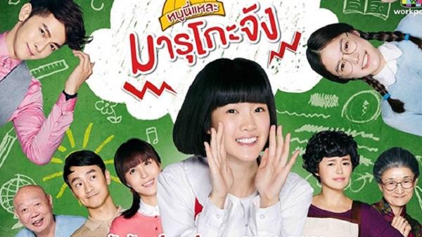 >Chibi Maruko-chan (2009) หนูนี่แหละมารุโกะจัง ตอนที่ 1-30 พากย์ไทย