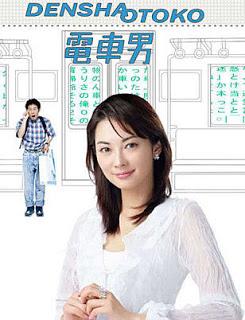>Densha otoko (2005) ลุ้นรักนายโอตากุ ตอนที่ 1-11+ตอนพิเศษ ซับไทย
