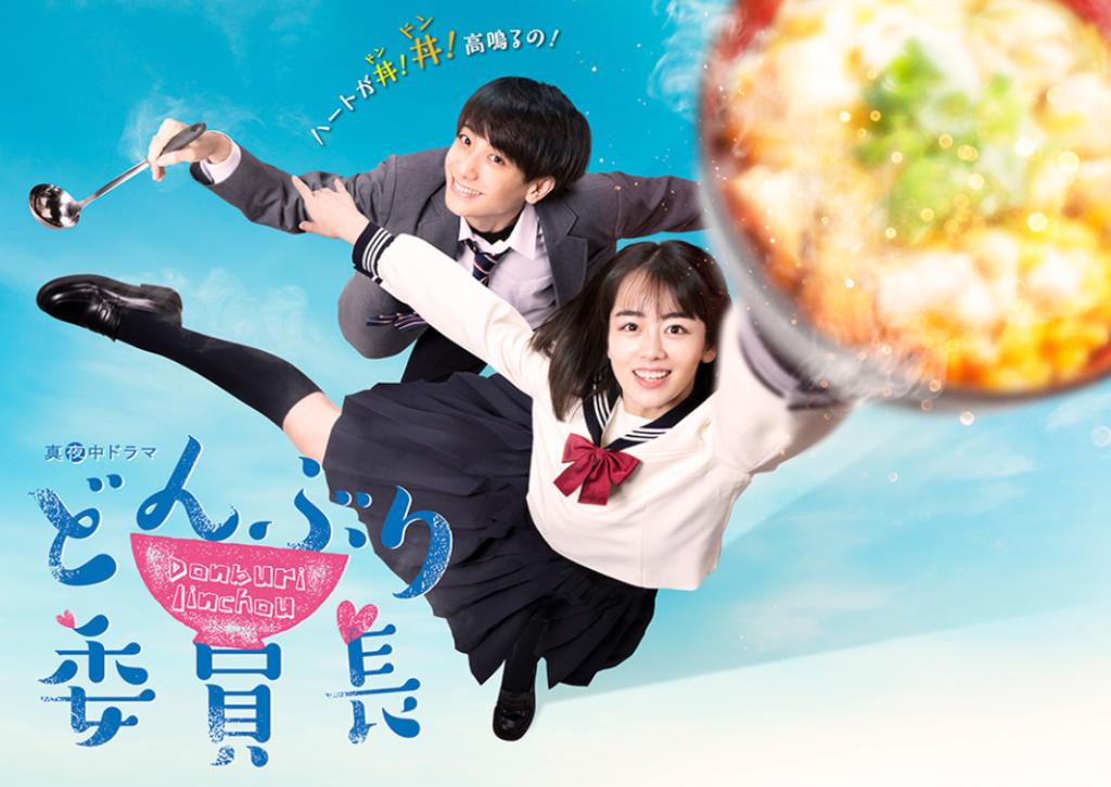 >Donburi Iinchou (2020) ดงบุริของท่านประธานนักเรียน ตอนที่ 1-12 ซับไทย