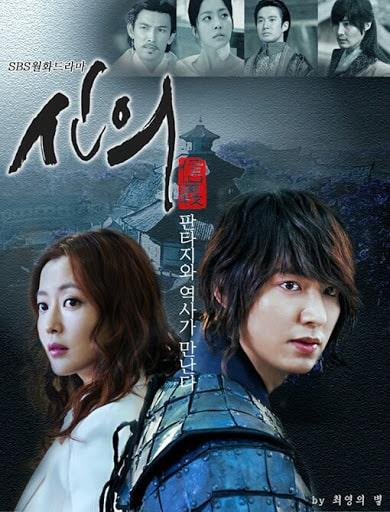 >Faith (2012) สุภาพบุรุษยอดองครักษ์ ตอนที่ 1-24 พากย์ไทย