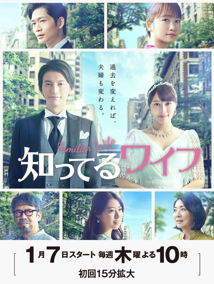 >Familiar Wife (Shitteru Waifu) (2021) ตอนที่ 1-11 ซับไทย