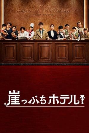>Gakeppuchi Hotel (2018) ตอนที่ 1-10 ซับไทย