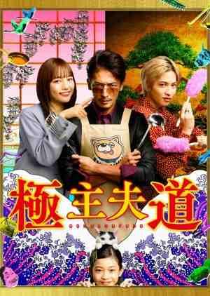 Gokushufudo (2020) พ่อบ้านสุดเก๋า ซับไทย