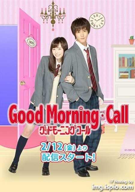 >Good Morning Call (2016) อรุณสวัสดิ์ส่งรักมาทักทาย ตอนที่ 1-17 ซับไทย
