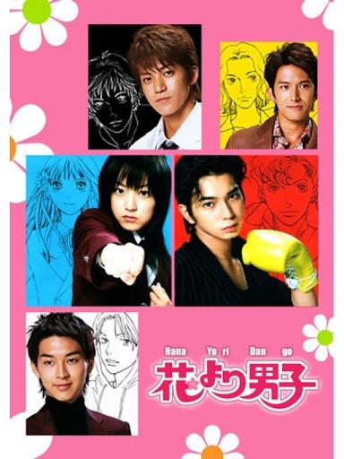 >Hana Yori Dango (2005) รักใสหัวใจเกินร้อย ปี1 ตอนที่ 1-8 พากย์ไทย