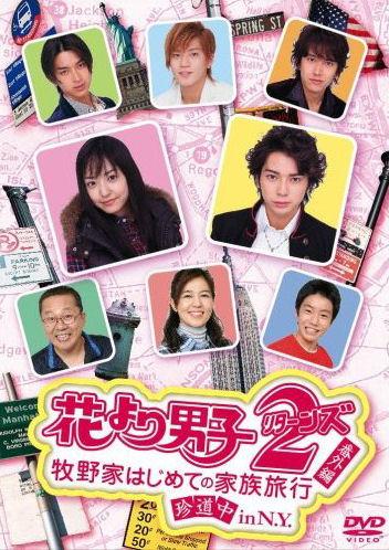 >Hana Yori Dango Returns (2007) รักใสหัวใจเกินร้อย ปี2 ตอนที่ 1-10 ซับไทย