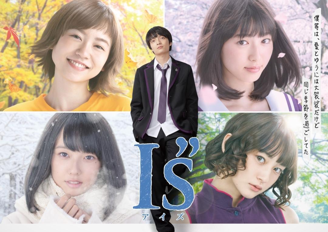 """>I""""s (2018) ไอส์ ตอนที่ 1-10 ซับไทย"""
