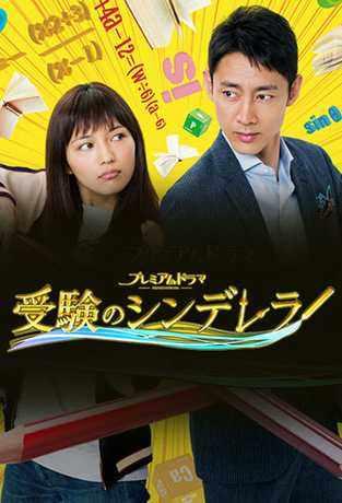>Juken no Cinderella (2016) ตอนที่ 1-8 ซับไทย