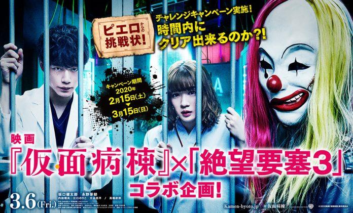 >Kamen Byoto (2020) วอร์ดปริศนา หน้ากากมรณะ ซับไทย