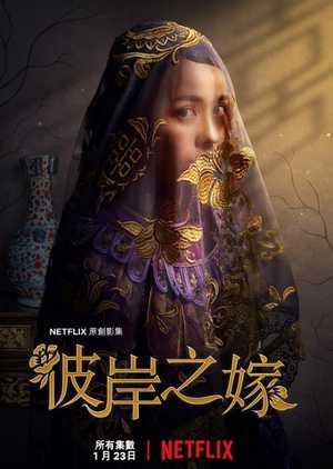 Kishibe Rohan wa Ugokanai (2020) ซับไทย