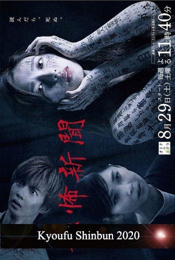 >Kyoufu Shinbun (2020) หนังสือพิมพ์สยองขวัญ ตอนที่ 1-7 ซับไทย