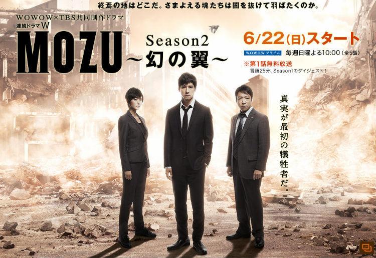 >Mozu Season 2 (2014) ตอนที่ 1-5 พากย์ไทย