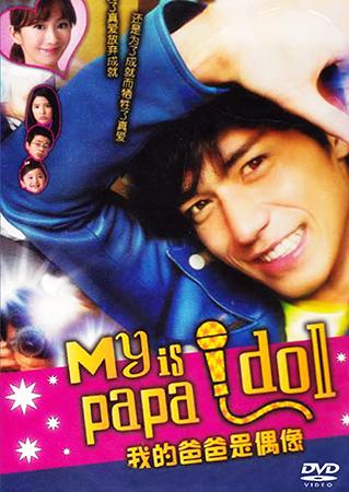 >My Daddy Is an Idol! (2012) หนูไม่อยากให้พ่อเป็นซุปตาร์ ตอนที่ 1-10 พากย์ไทย
