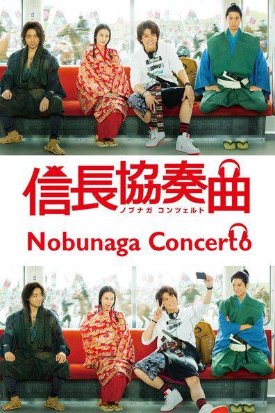 >Nobunaga Concerto (2014) อุตลุด วีรบุรุษจำเป็น ตอนที่ 1-10 พากย์ไทย