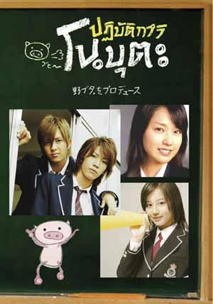 >Nobuta Wo Produce (2005) ปฏิบัติการเปลี่ยนเธอให้สวยปิ๊ง ตอนที่ 1-10 พากย์ไทย