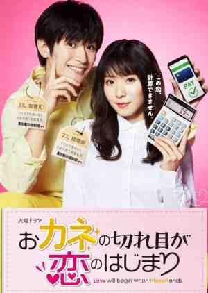 Okane no Kireme ga Koi no Hajimari (2020) ความรักบังเกิดเมื่อเงินหมด ซับไทย