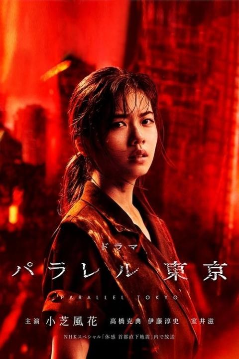>Parallel Tokyo (2019) ตอนที่ 1-4 ซับไทย