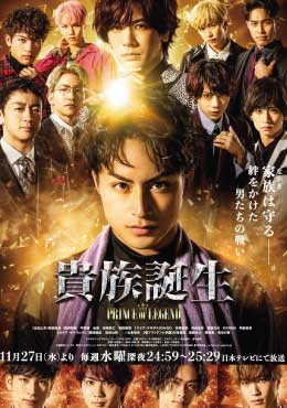 Prince of Legend Kizoku Korin (2020) ซับไทย