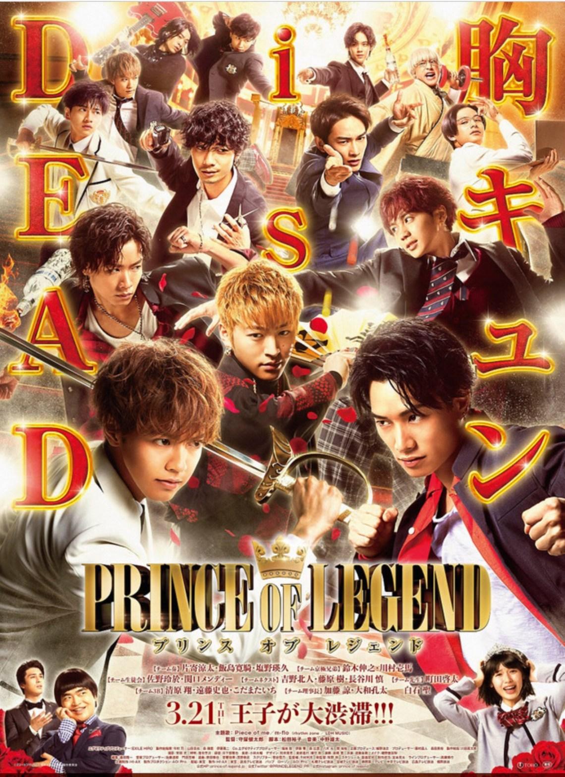 Prince of Legend Movie (2019) ซับไทย