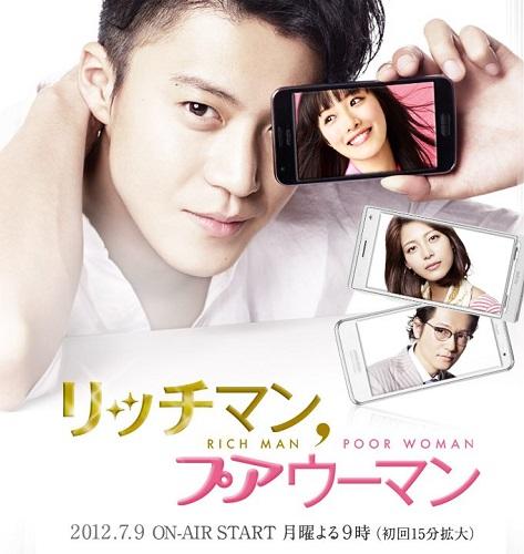 >Rich Man Poor Woman (2012) เก๊กนัก รักซะให้เข็ด ตอนที่ 1-6 พากย์ไทย