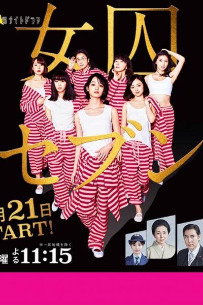 >Seven Ms. Prisoners (2017) เหล่านักโทษทั้งเจ็ด ตอนที่ 1-8 ซับไทย