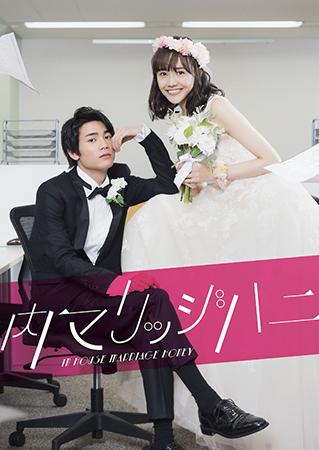 >Shanai Marriage Honey (2020) แต่งลับๆ ขยับมารักกัน ตอนที่ 1-7 ซับไทย