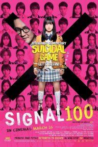 Signal 100 (2020) สัญญาณสยองสั่งตาย ซับไทย