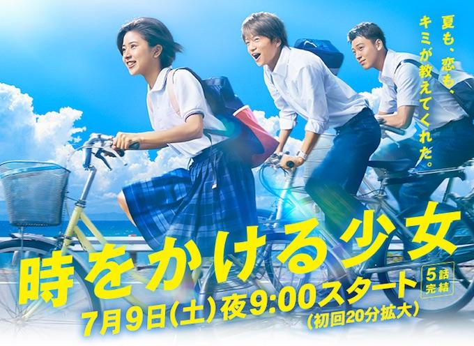 >The Girl Who Leapt Through Time (2016) Toki wo Kakeru Shoujo ตอนที่ 1-5 ซับไทย