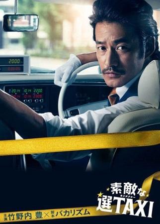 >Time Taxi (2014) แท็กซี่ซ่า ท้าเปลี่ยนโลก ตอนที่ 1-8 พากย์ไทย
