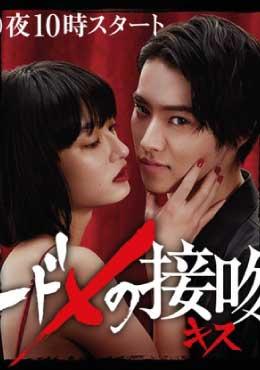 >Todome no Kiss (2018) จุมพิตมรณะ ตอนที่ 1-10 ซับไทย