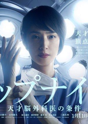 >Top Knife Tensai Nougekai no Joken (2020) ตอนที่ 1-10 ซับไทย