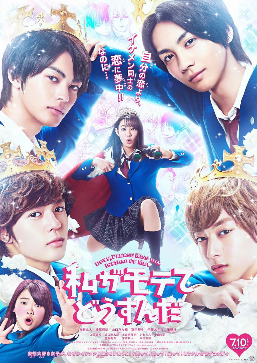 >Watashi ga Motete Dousunda (2020) เมื่อสาววายกลายเป็นสาวฮอต ซับไทย