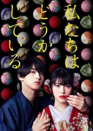>Watashitachi wa Douka Shiteiru (2020) ตอนที่ 1-8 ซับไทย