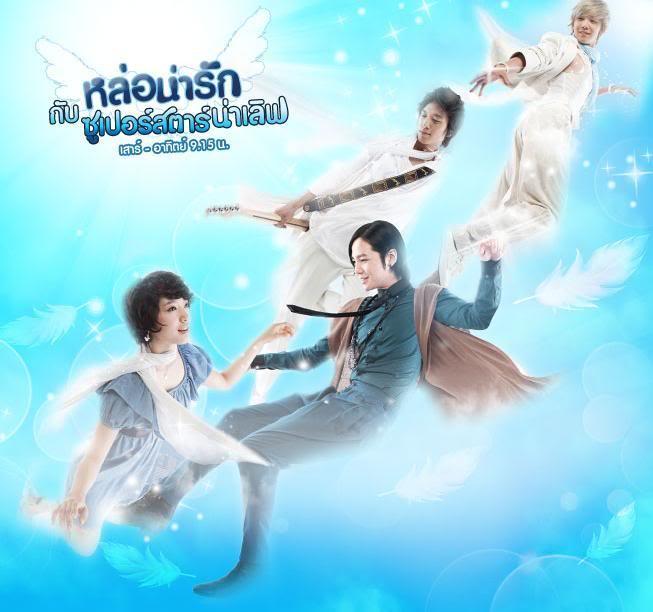 >You're Beautiful (2009) หล่อน่ารักกับซูเปอร์สตาร์น่าเลิฟ ตอนที่ 1-16 พากย์ไทย