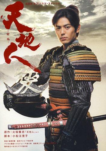 >tenchijin (2009) ซามูไรหัวใจนักสู้ ตอนที่ 1-47 ซับไทย
