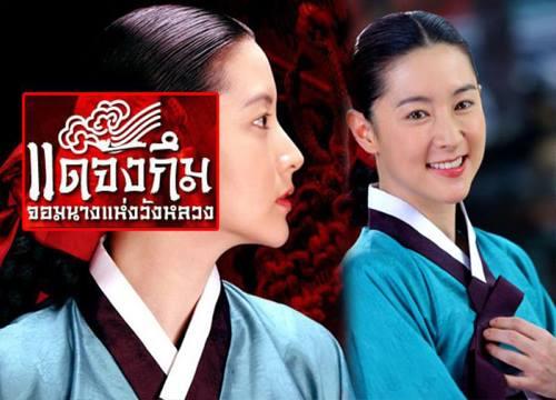 >Dae Jang Geum (2004) แดจังกึม จอมนางแห่งวังหลวง ตอนที่ 1-54 พากย์ไทย