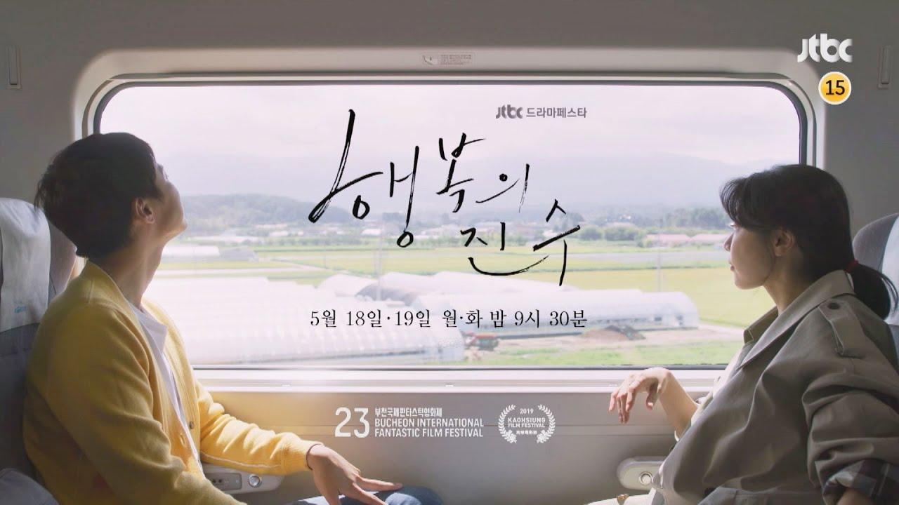 >Drama Festa The Essence of Happiness (2020) ตอนที่ 1-2 ซับไทย