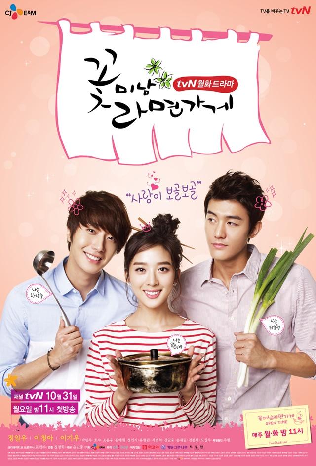 >Flower Boy Ramen Shop (2011) นายตัวร้ายกับยัยราเมน ตอนที่ 1-16 พากย์ไทย