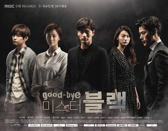 >GOODBYE Mr.Black (2016) เทพบุตรหัวใจสุดแค้น ตอนที่ 1-23 พากย์ไทย