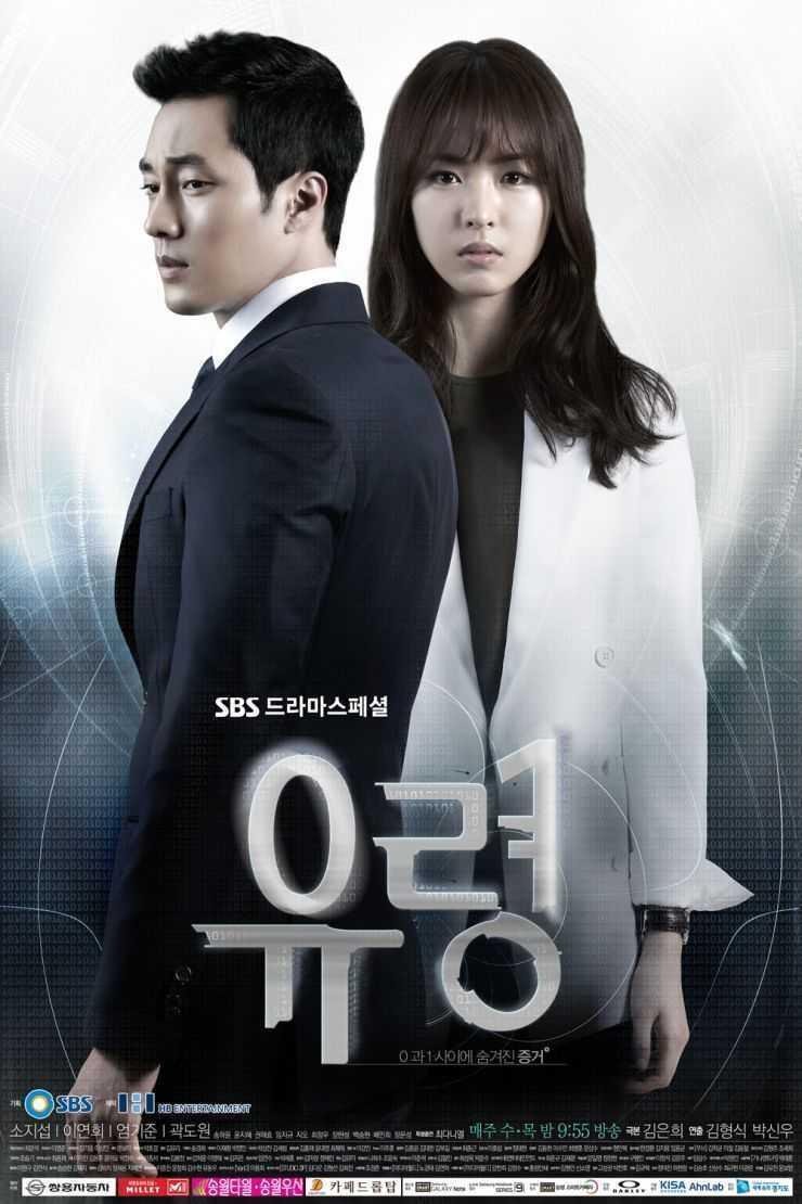 >Ghost (2012) ตอนที่ 1-20 ซับไทย