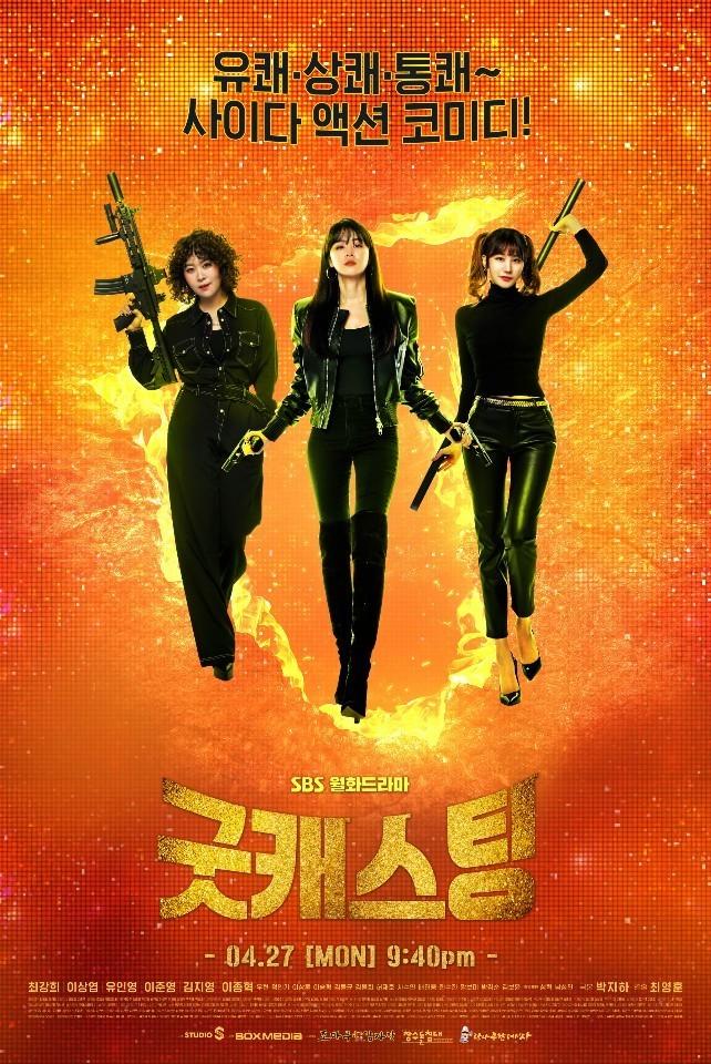 >Good Casting (2020) ตอนที่ 1-16 ซับไทย