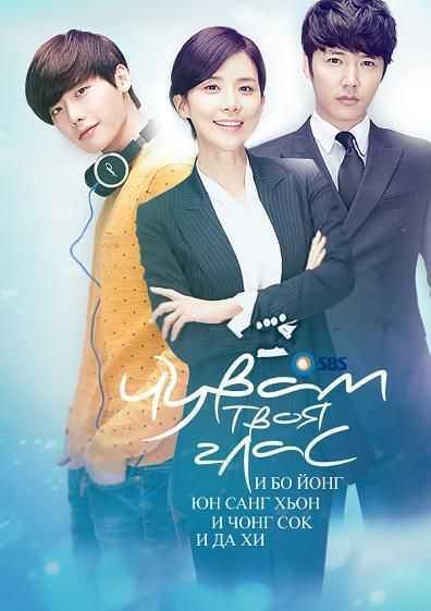 I Hear Your Voice (2013) กระซิบรัก จิตสัมผัส ซับไทย