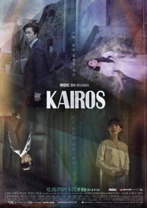 >Kairos (2020) ตอนที่ 1-32 ซับไทย