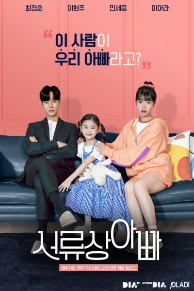 >Legally Dad (2020) ตอนที่ 1-6 ซับไทย