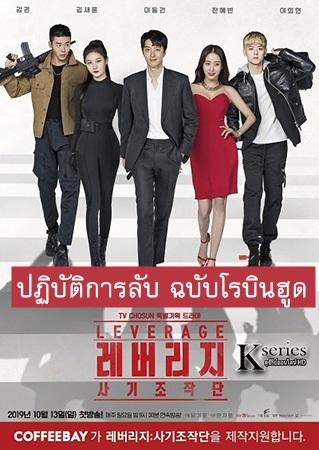 >Leverage (2019) ปฏิบัติการลับ ฉบับโรบินฮูด ตอนที่ 1-16 ซับไทย